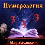 нумерология 3, число 3 в нумерологии