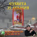 Таро карта дня на  15 декабря