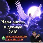 час ангела в декабре 2018