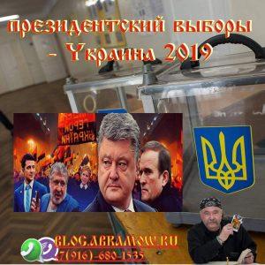 президентский выборы - Украина 2019