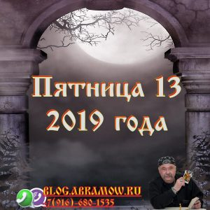 пятница 13 2019 года