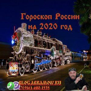 гороскоп России на 2020 год