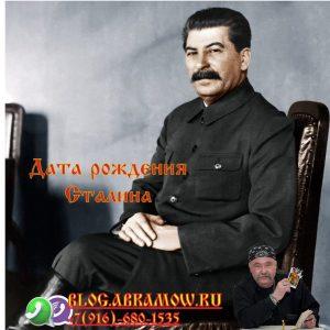 Дата рождения Сталина