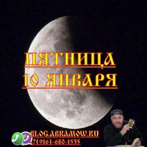 ПЯТНИЦА 10 ЯНВАРЯ