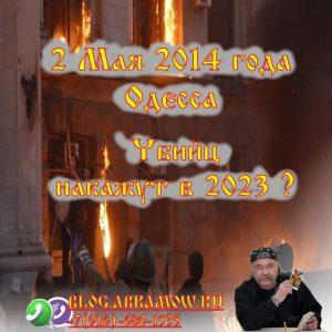 12 мая 2014 Одесса