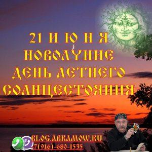 21 июня -Новолуние и Солнечное затмение