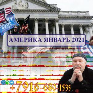 Америка январь 2021